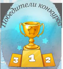 Победители фестивалей